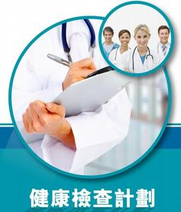 身体检查预约服务|時代
