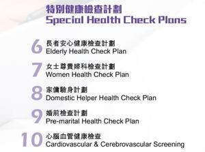特別身体检查预约服务|時代