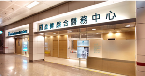 香港盈健医疗