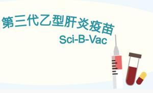 第三代乙型肝炎疫苗